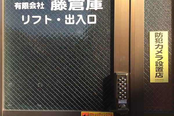 加平店入り口